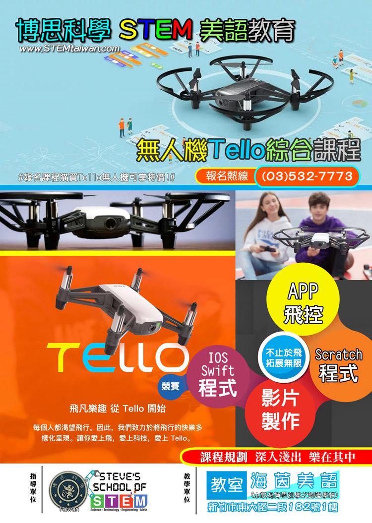 Drone_Tello_DM _正面750